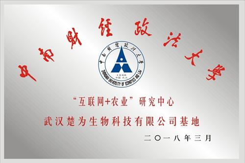 """中南财经政法大学""""互联网+农业""""研究中心"""