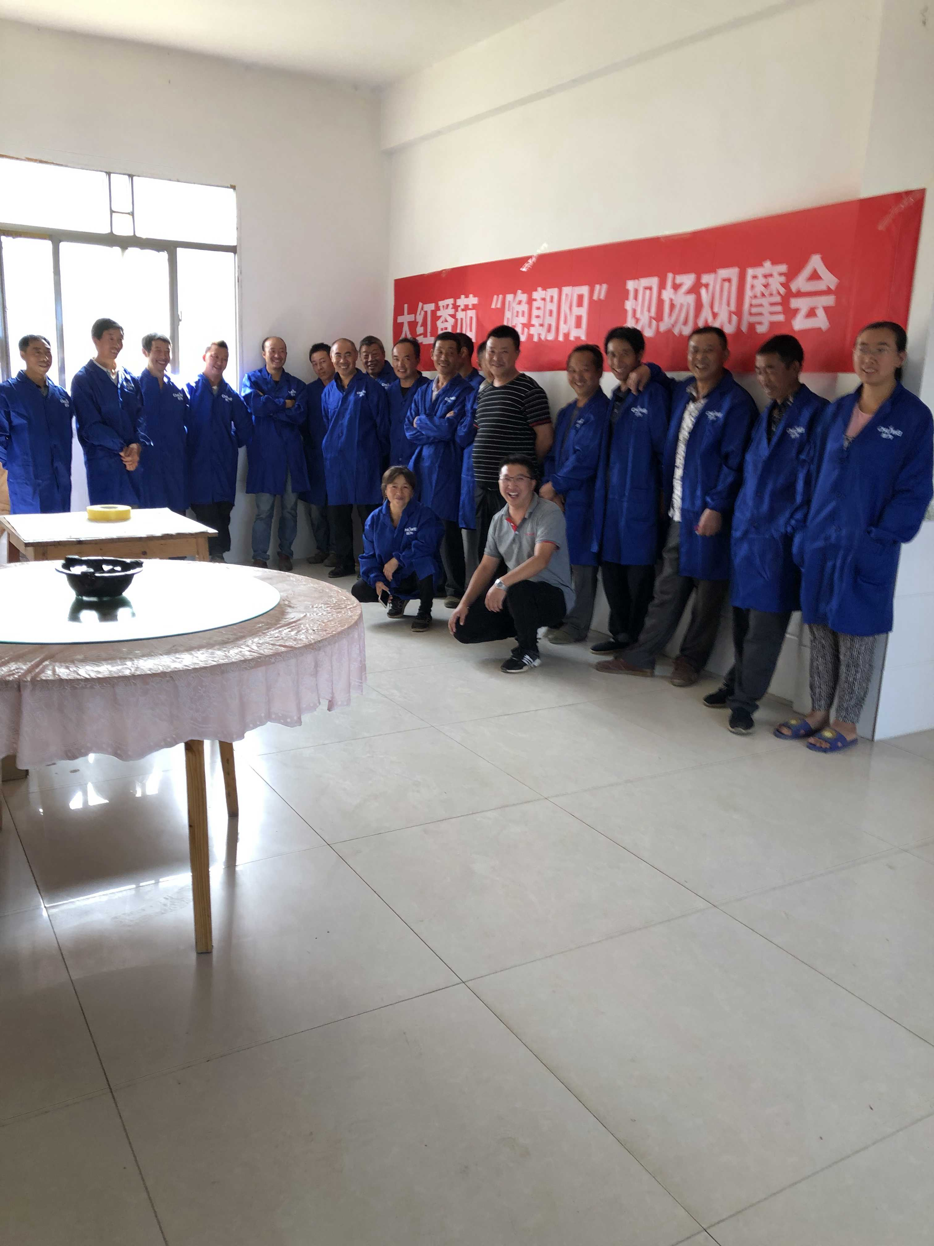 Hubei Changyang Evening Chaoyang Observation Meeting