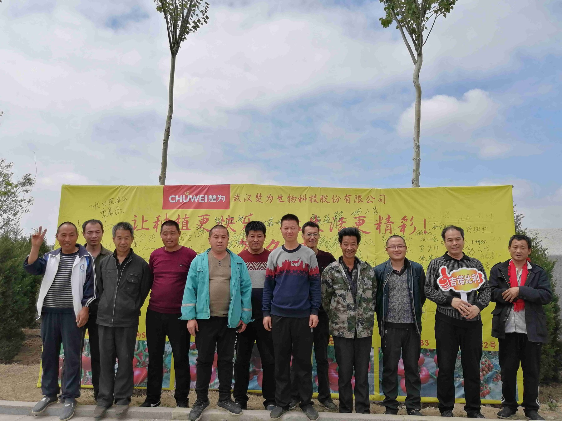 Shandong Shouguang Observation Society