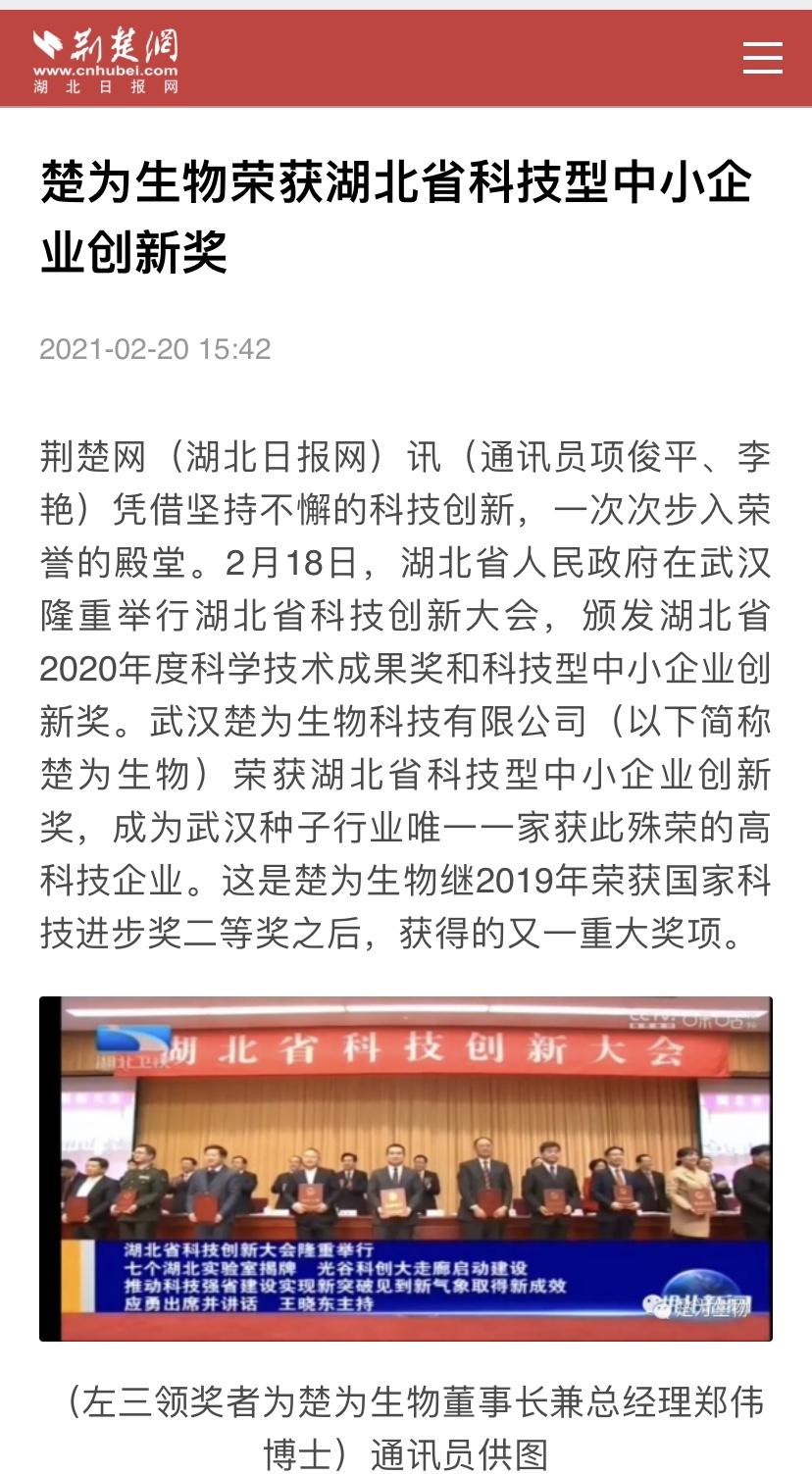 楚为生物荣获湖北省科技型中小企业创新奖