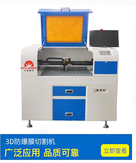 高精度TPU\PET激光切割机