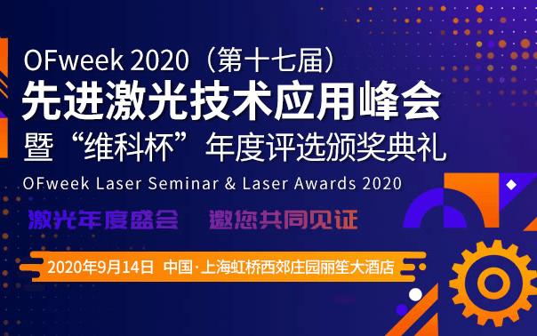 2020先进激光技术峰会——转自OF week 激光网