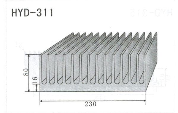 23cm型材散热器311