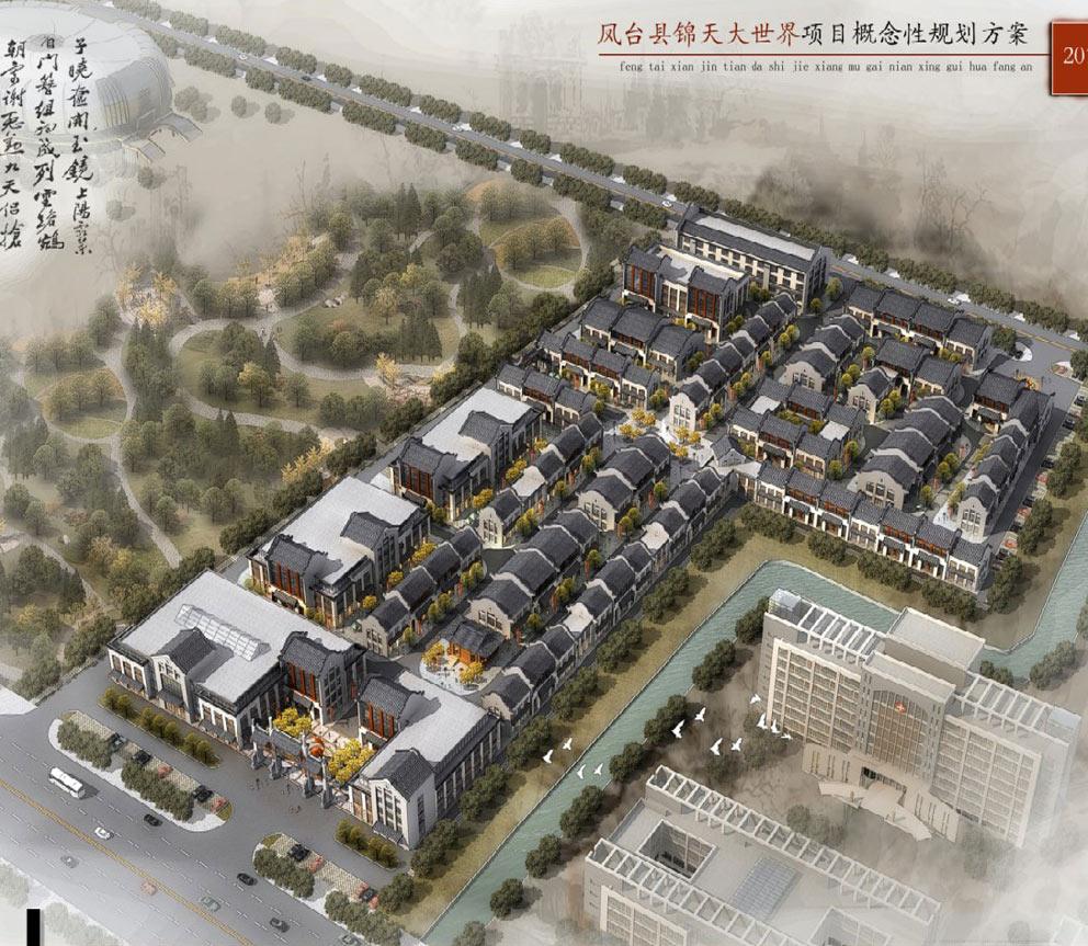 凤台商贸城