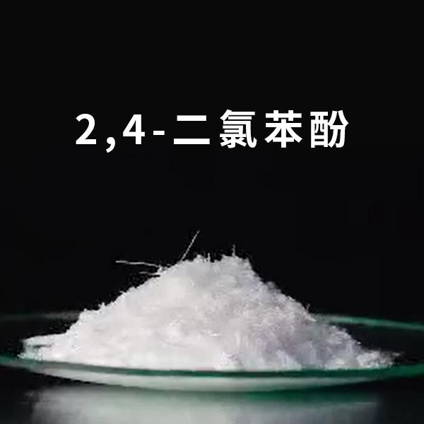 2,4- 二氯苯酚