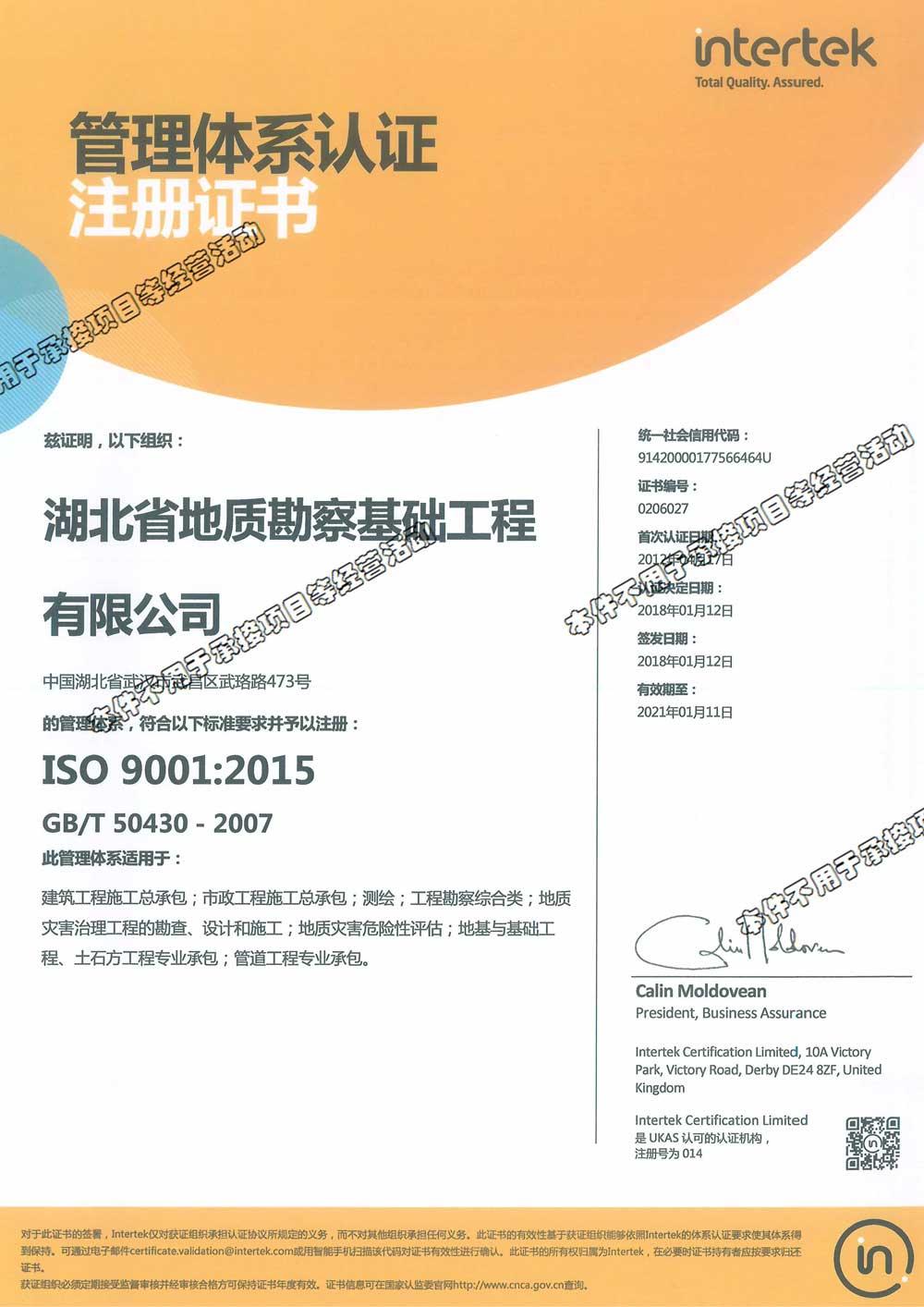 管理体系认证注册证书