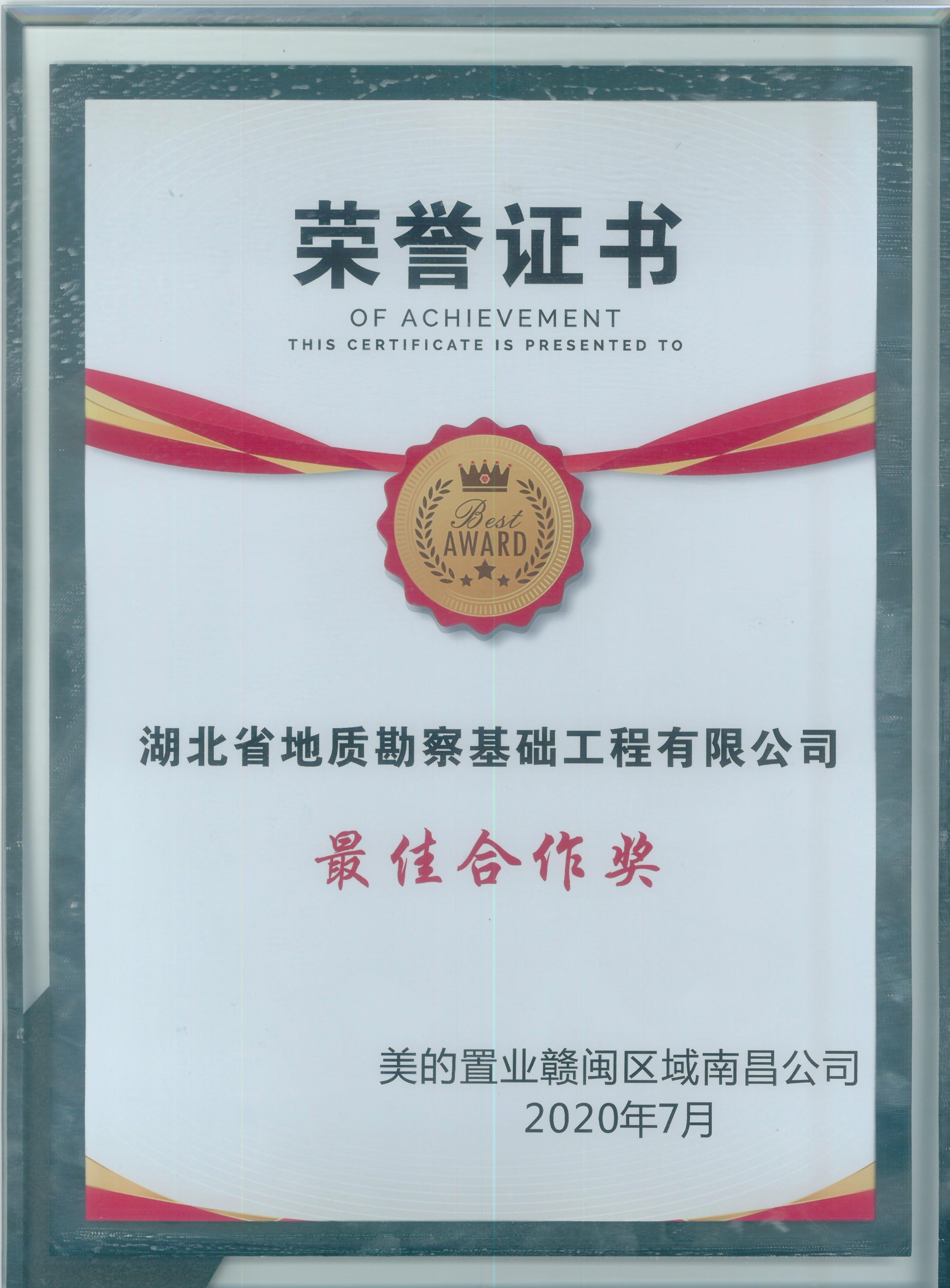 """2020年7月获得美的置业赣闽区域南昌公司""""最佳合作奖""""_20210223_150246790"""