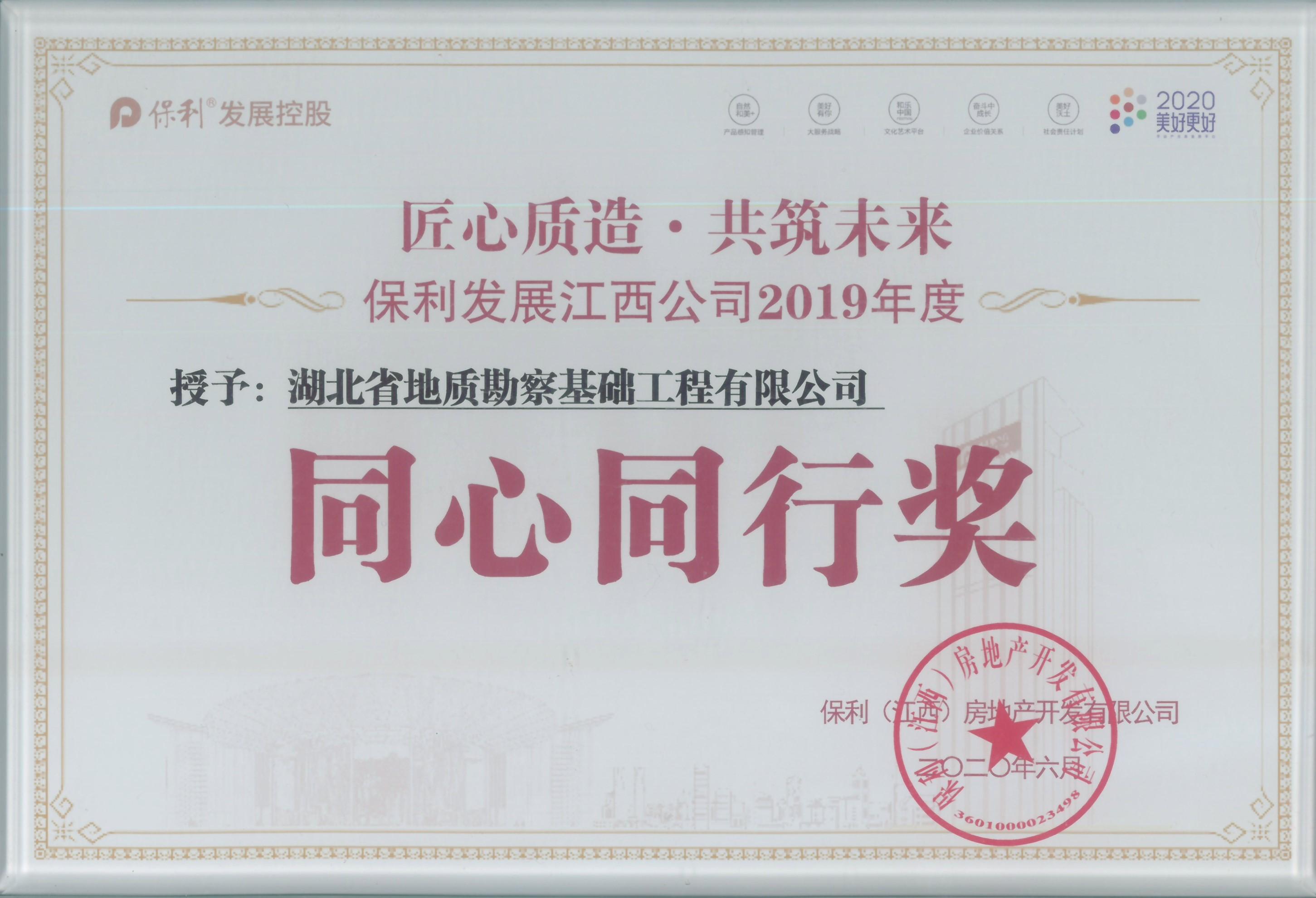 """保利(江西)开发有限公司""""2019年度同心同行""""奖_20210223_150502104"""