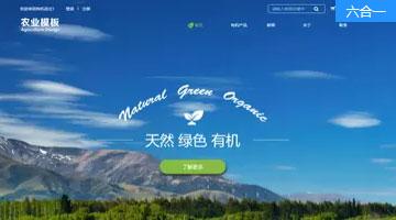 网站建设样例之天然绿色有机