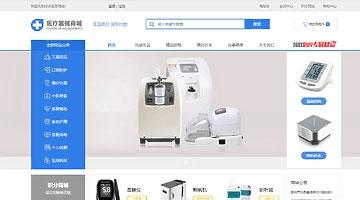 上海网站建设公司开发的智能建站系统之医疗器械模板