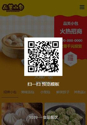 食品餐饮模板上海网站建设公司作品