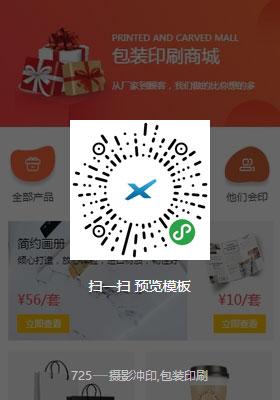 摄影冲印包装印刷上海网站建设公司网页