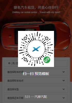 汽摩汽配模板上海网站建设公司样例
