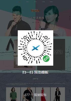 服装服务小程序上海网站建设公司承建