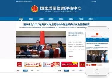 信用评估中心网站设计上海找哪家