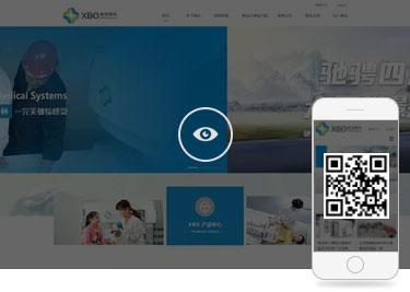 XBO网页设计上海有哪家公司在做
