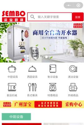 SEMBO深宝厨具上海佳汇网络科技有限公司上海网站建设公司案展示