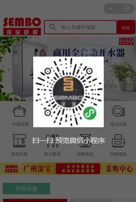 厨具网页设计小程序二维码案例