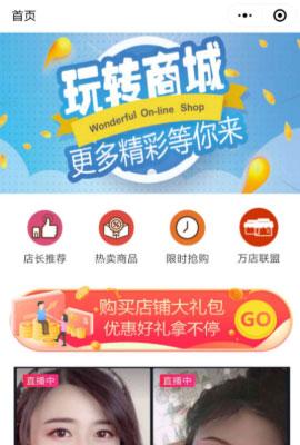 上海网站建设公司邀请您来玩转商城