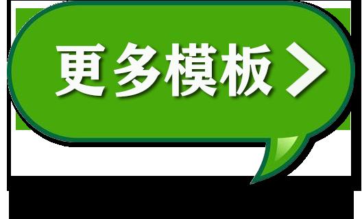 上海网站建设公司之更多模板图标