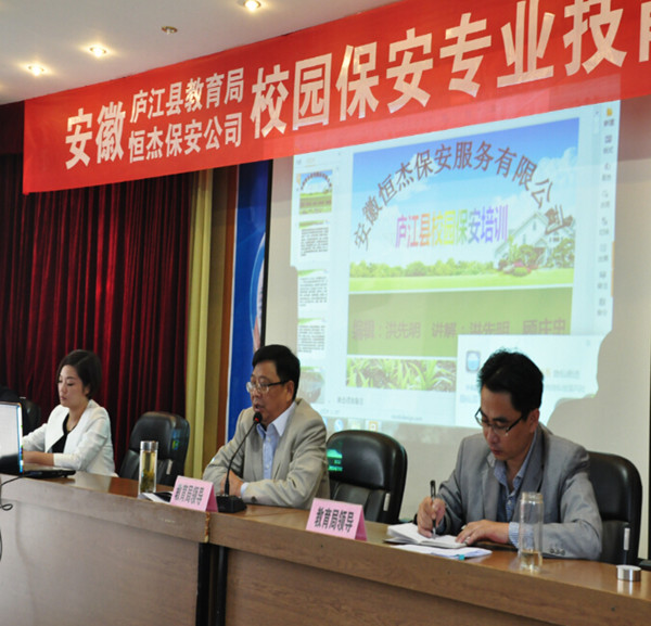 庐江校园保安专业技能培训大会取得圆满成功