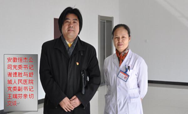 护卫国家副部级领导视察舒城人民医院