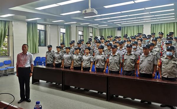 中保恒杰保安服务公司2020年度驻校保安员暑期集训动员大会
