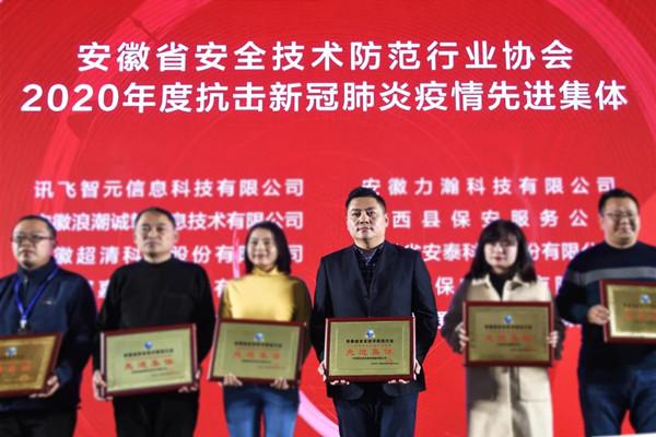 中保恒杰保安服务集团荣获2020年度抗击新冠肺炎疫情先进集体称号