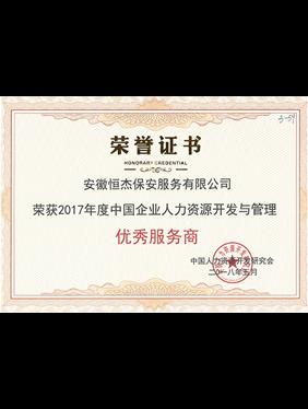 2017年度中国企业人力资源开发与管理优秀服务商