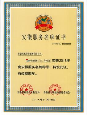 2018年度安徽服务名牌称号