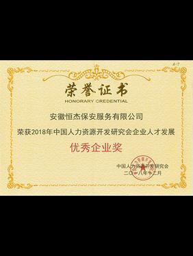 2018年中国人力资源开发研究会企业人才发展优秀企业奖