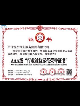 "AAA级""行业诚信示范荣誉证书"""