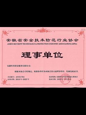 安徽省安全技术防范行业协会理事单位2