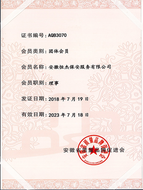 安徽省质量品牌促进会理事单位