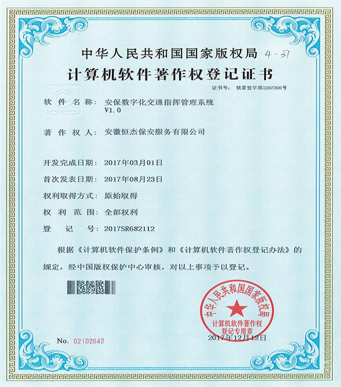 4-37安保数字化交通指挥管理系统V1.0