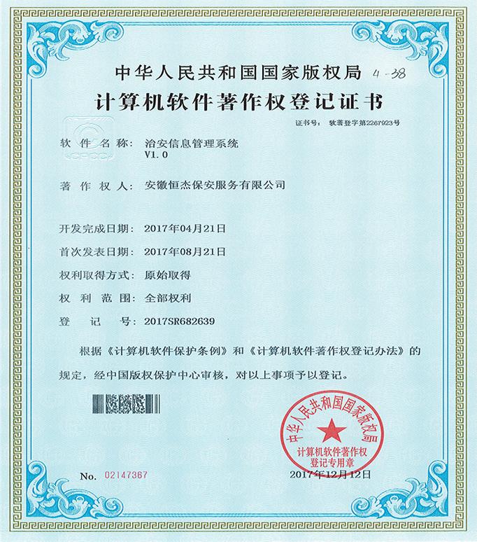 4-38治安信息管理系统V1.0
