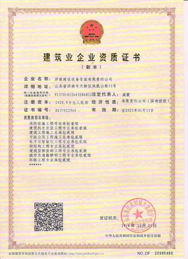 20181025资质省级副本1
