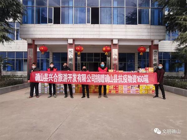 集团下属河南分公司为确山县抗疫点捐赠160箱物资