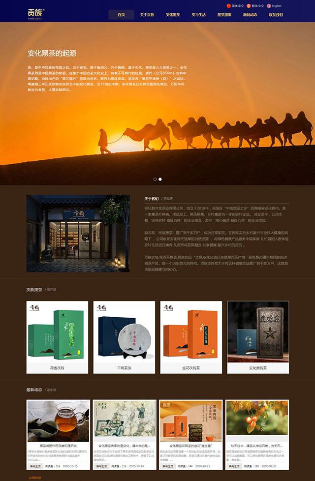 贡族黑茶,健康家饮-安化县水龙茶业有限公司