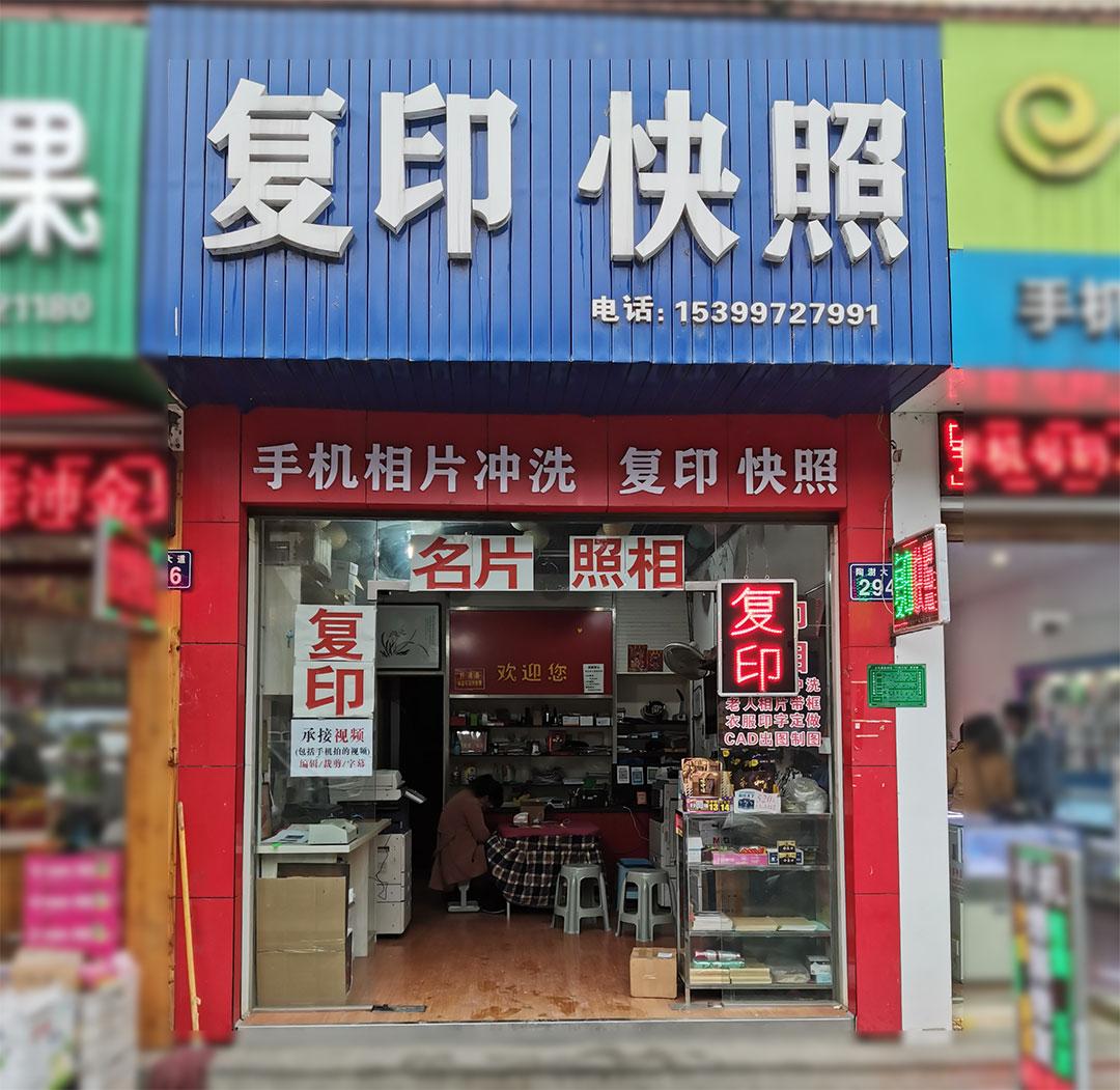 安化县腾飞图文快印店主营 CAD工程制图标书制作、小视频编辑