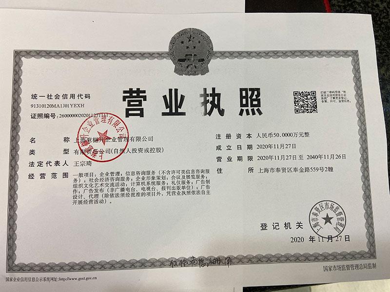 上海意樾升企业管理有限公司