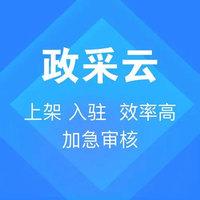 安化商家如何入驻政采云政府电子卖场,怎么申请成为供...