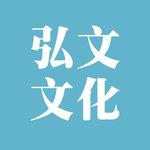 弘文文化logo