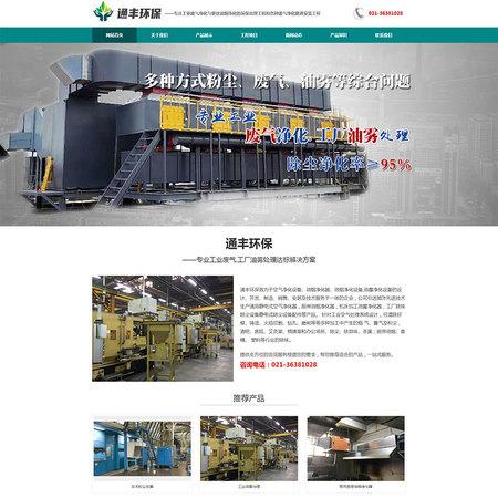 上海通丰环保工程有限公司