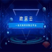 湖南省财政厅:《湖南省政府采购电子卖场管理办法》