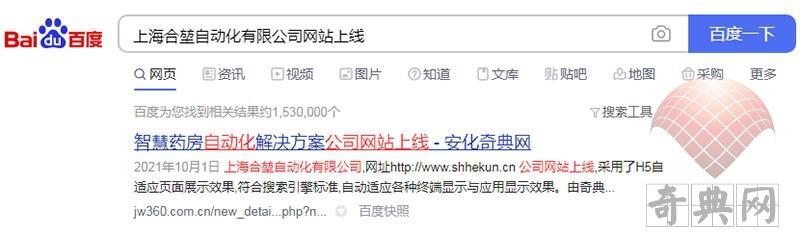 搜索上海合堃自动化有限公司网站上线