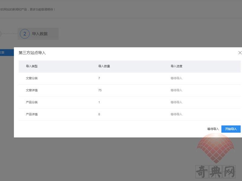 导入dedecms系统制作的网站的新闻和产品4