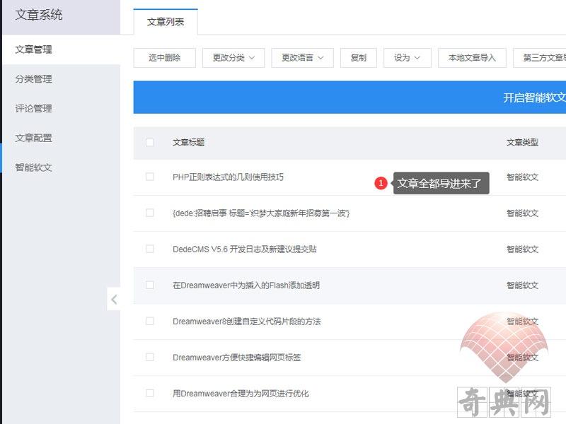 导入dedecms系统制作的网站的新闻和产品7