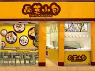上海品芙小包加盟店