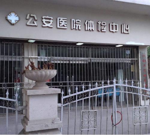 天津公安医院体检中心